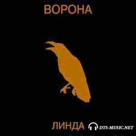 Линда - Ворона (1996) DTS (tracks)