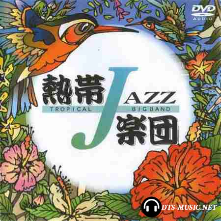 VA - Nettai Tropical Jazz Big Band II – September (2004) DVD-Audio