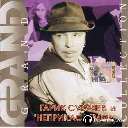 Гарик Сукачев и Неприкасаемые - Grand Collection (2002) DTS 5.1 (Upmix)