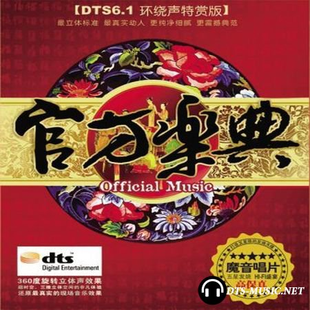 VA - Chinese Official Classical Music (2009) DTS 6.1