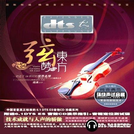 Zhao Kun Yu - Violin Fantasy Of East (2007) DTS-ES 6.1
