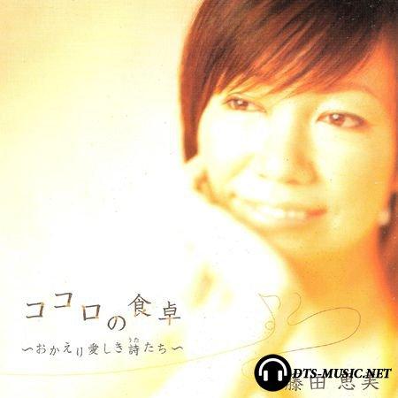 Emi Fujita - Kokoro no Shokutaku - Okaeri Itoshiki Utatachi (2008) SACD-R