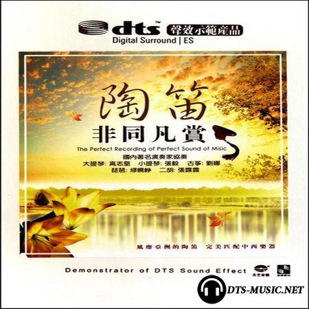 VA - Ocarina: Any Unusual Tour (2010) DTS 5.1