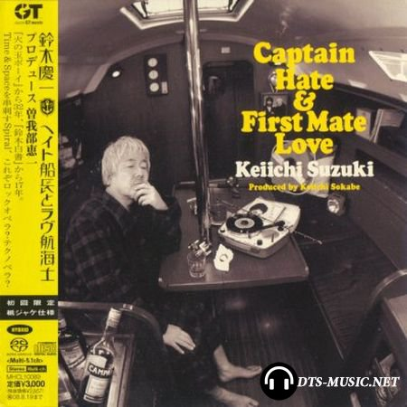 Keiichi Suzuki - Captain Hate & First Mate Love (2008) SACD-R