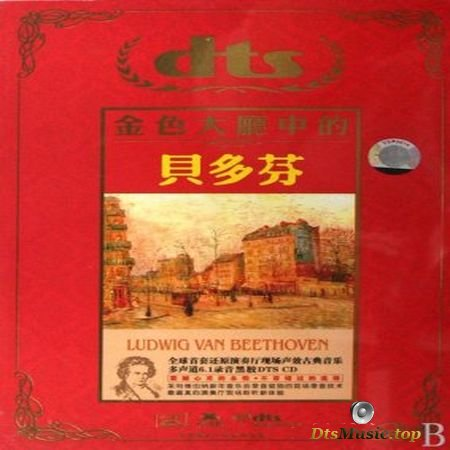 Vienna Radio Symphony Orchestra - Golden Hall of the Beethoven (2008) DTS-ES 6.1